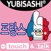 손가락으로 통하는 프랑스어  touch&talk